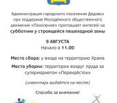 2014-08-09-subbotnik-dedovsk
