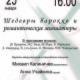 25 января Красногорск