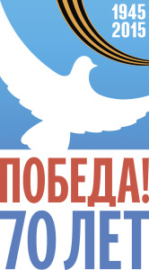 Pobeda70_logo