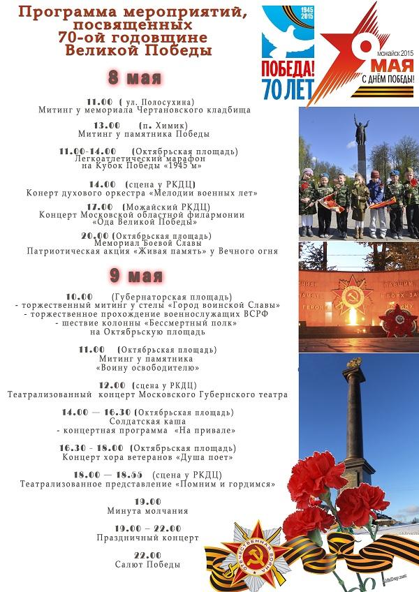 афиша 9 мая Можайск