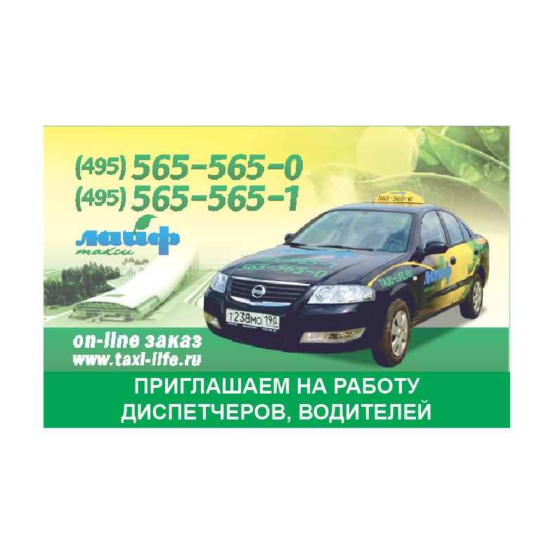 Такси Лайф