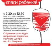 donor-rozhdestveno