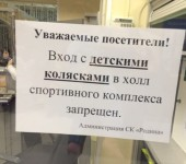 Химки СК Родина вход без колясок