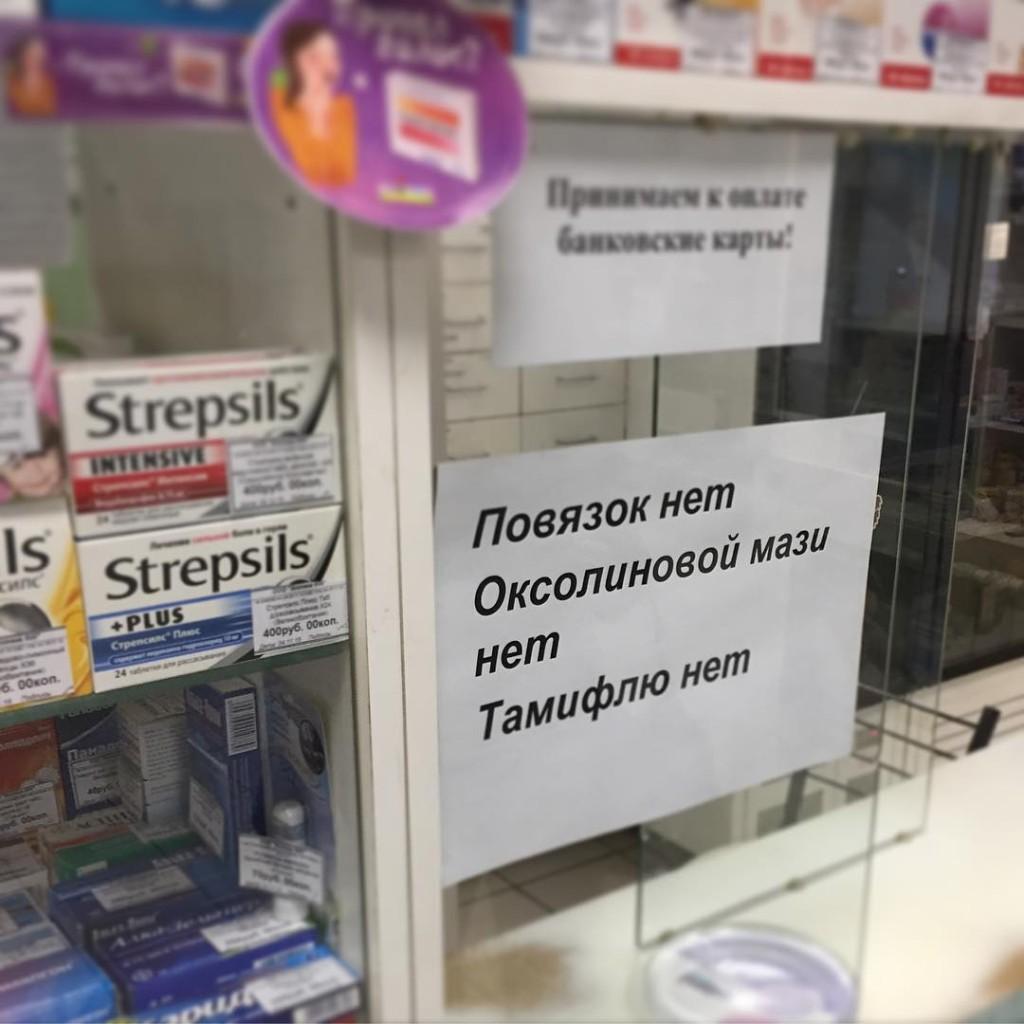 лекарств нет Жуковский