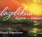 Айвазовский выставка