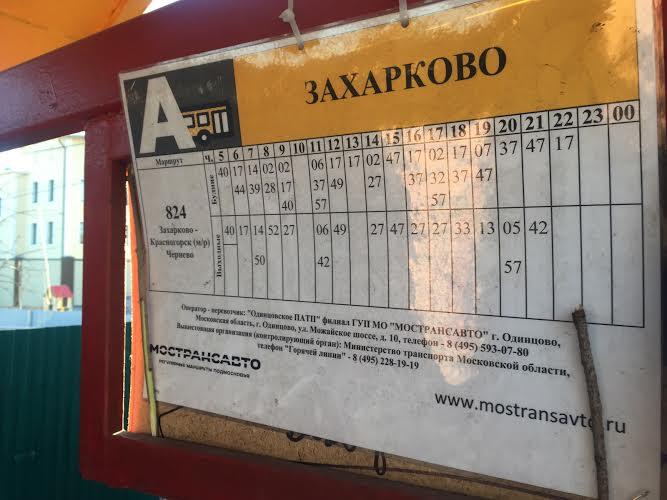 Красногорск Сапунов расписание