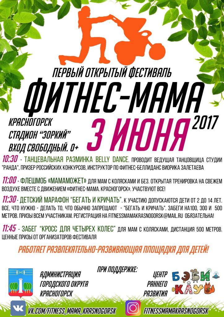 Красногорск афиша