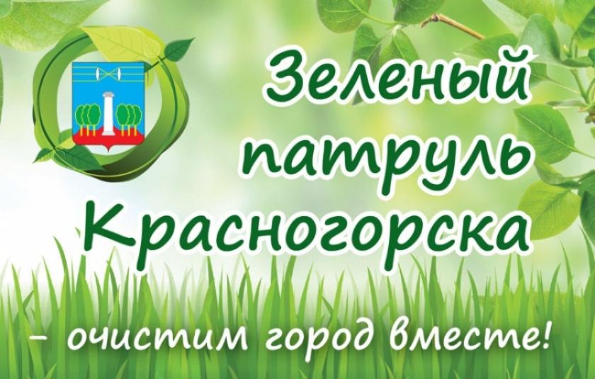 зеленый патруль красногорск