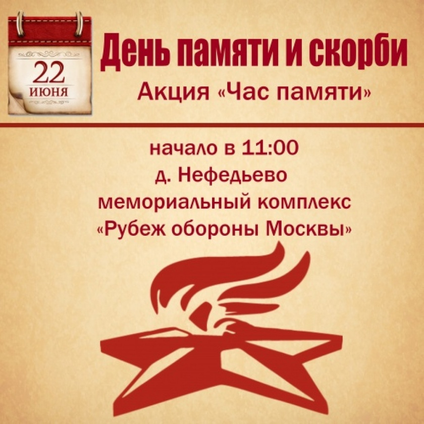 Красногорск Час памяти Нефедьево
