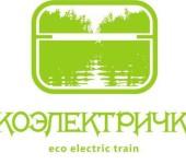 экоэлектричка