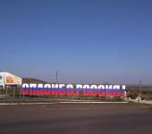 Луганск7
