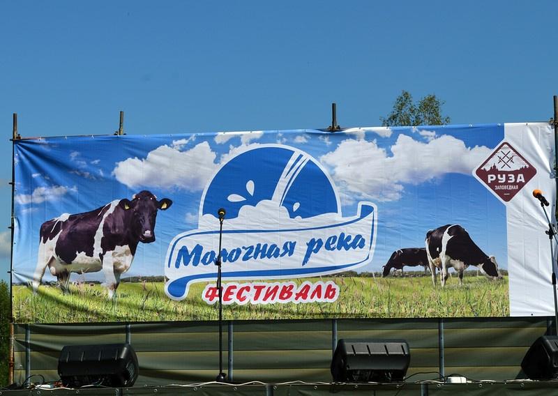 Руза фестиваль молочная река