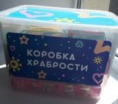 коробка храбрости