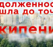 Красногорск ПП горвода