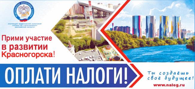 налоги Красногорск