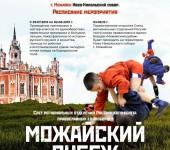 спорт Можайск