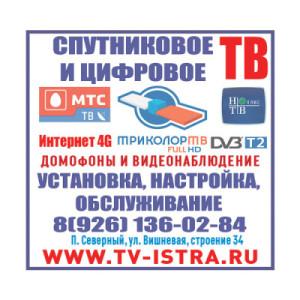Домофоны-и-видеонаблюдение--e1568301456902