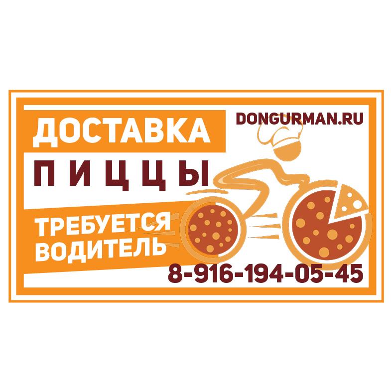 доставка пиццы 5х8