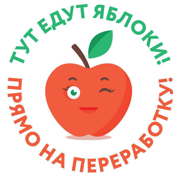 яблоки переработка