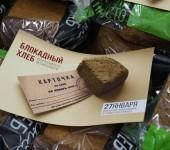 акция Красногорск блокада