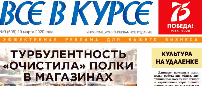 ВВК слайдер 20.03.2020 180646