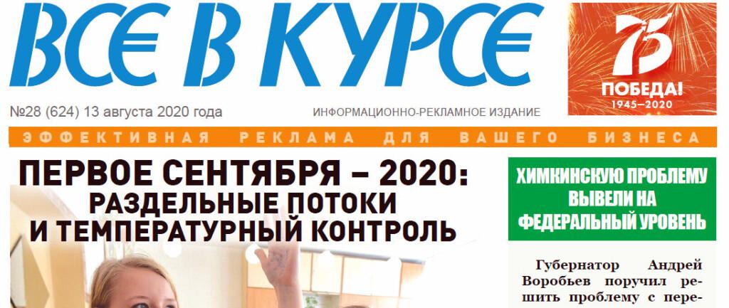 ввк слайдер 130820