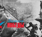 diktant-pobedy1